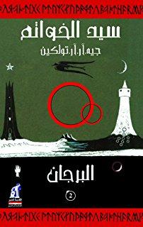 LOTR Arabic