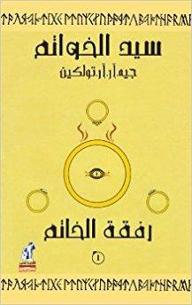 LOTR Arabic1