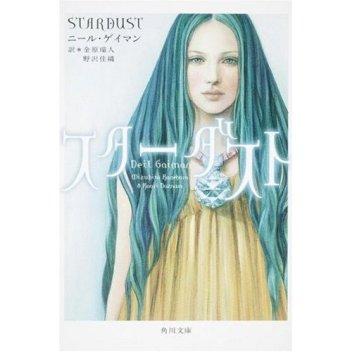 Stardust Japan